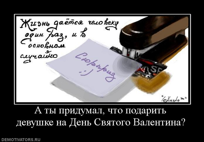 408903_a-tyi-pridumal-chto-podarit-devushke-na-den-svyatogo-valentina