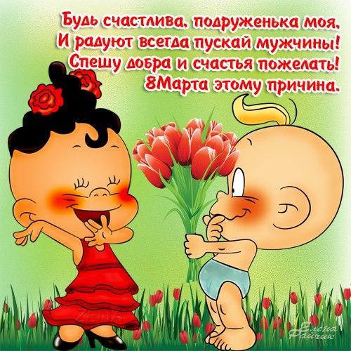 4690-otkritki-Otkritka-kartinka-8-marta-mezhdunarodniy-zhenskiy-den-prazdnik-pozdravlenie-prikol-dlya-podrugi
