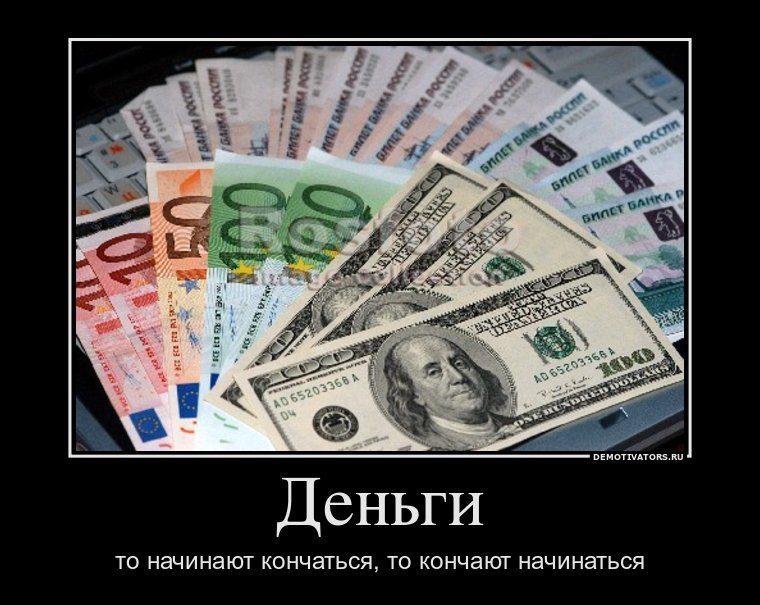 В статус картинки деньги