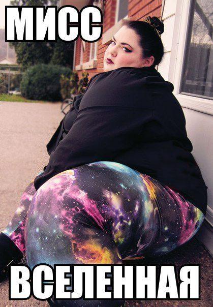 Фото жирные красавицы фото 424-267