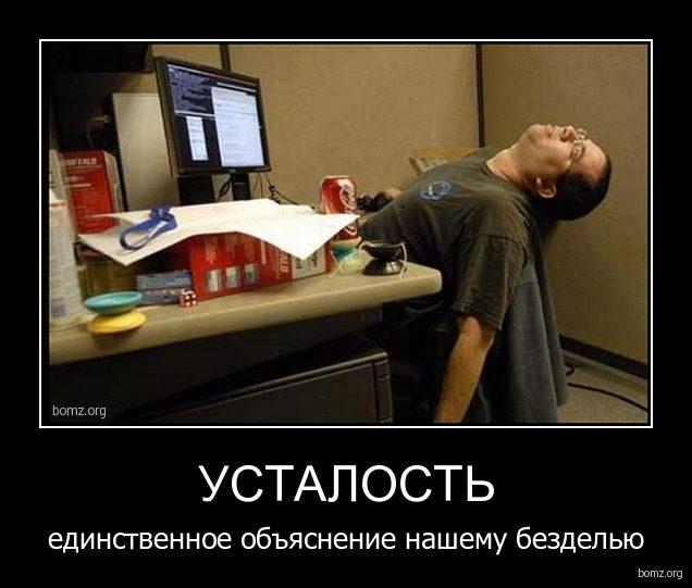 http://bipbap.ru/wp-content/uploads/2017/02/938881-2010.08.25-06.20.31-bomz.org-demotivator_ustalost_edinstvennoe_obyasnenie_nashemu_bezdelyu.jpg