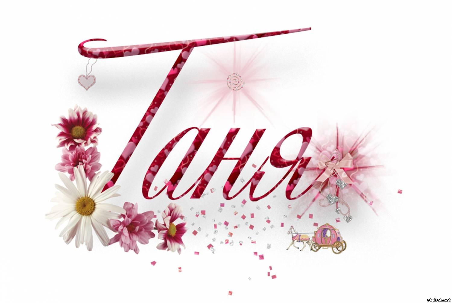 Поздравление для жены татьяны в татьянин день