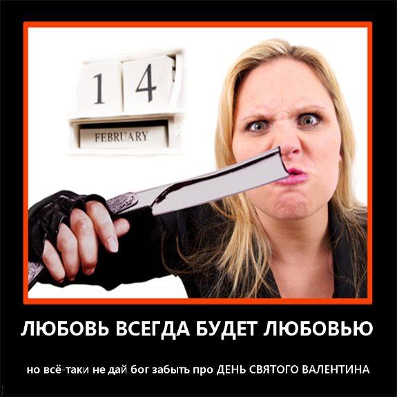 Ироничные-демотиваторы-про-день-Святого-Валентина