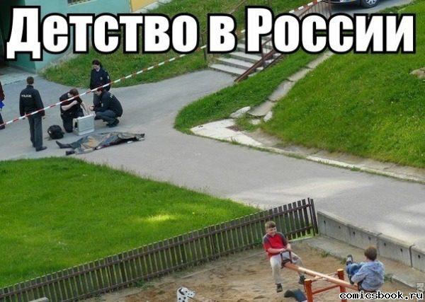 Прикол-Суровая-Россия-104875