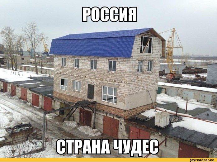 Россия-фэйл-фото-приколы-655799