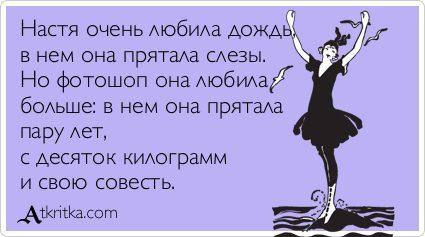 Анекдот Про Настю