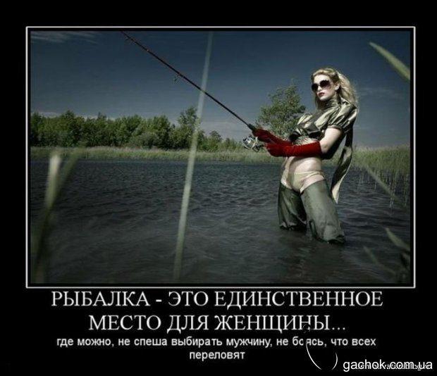 demotivator-rybalka-zhenschina_20120910_1553137684