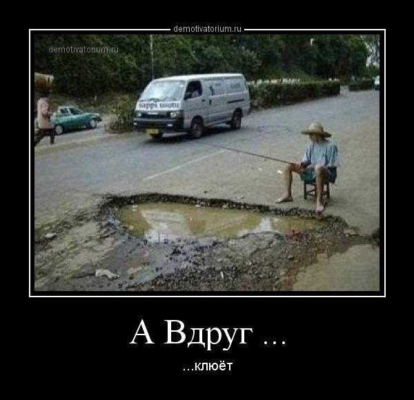 demotivatorium_ru_a_vdrug__44910