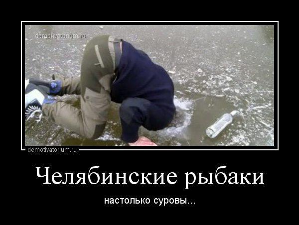 demotivatorium_ru_cheljabinskie_ribaki_66348