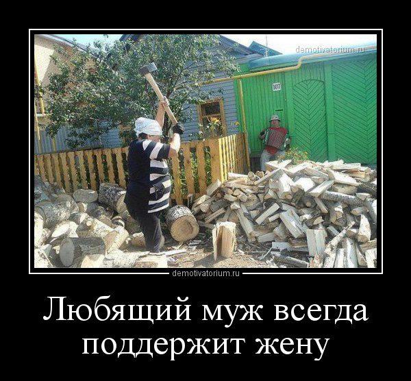 demotivatorium_ru_lubjashij_muj_vsegda_podderjit_jenu_79758