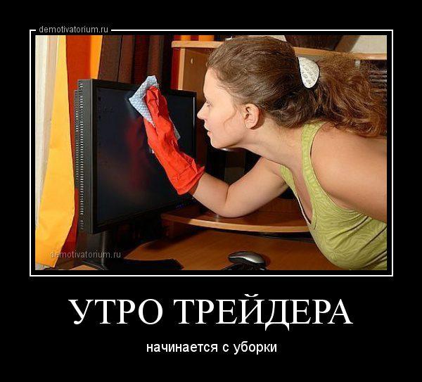 demotivatorium_ru_utro_trejdera_39355