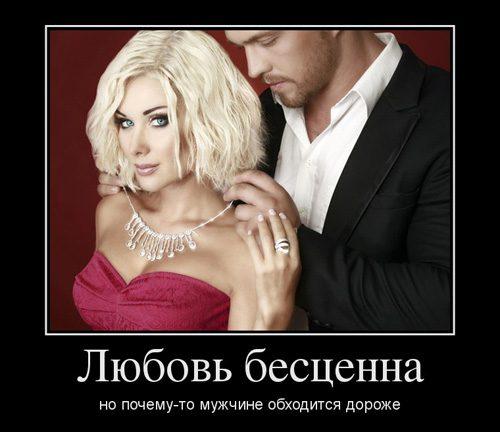 demotivatory-pro-lyubov-0117