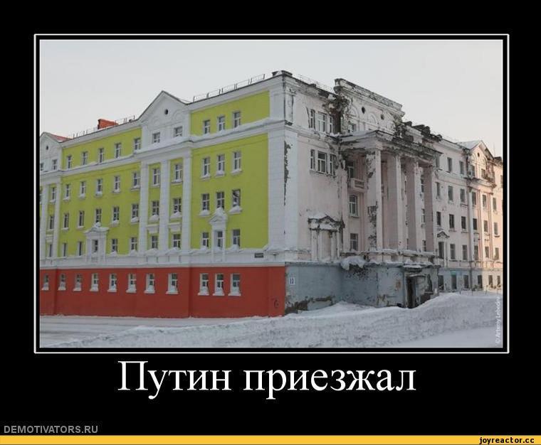 демотиваторы-про-россию-42641
