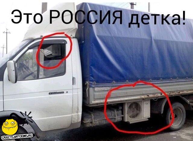 e`to-rossiya-detka-prikol