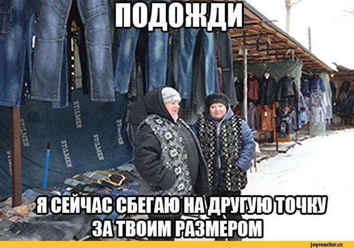 личное-Россия-рынок-смешные-картинки-1038475