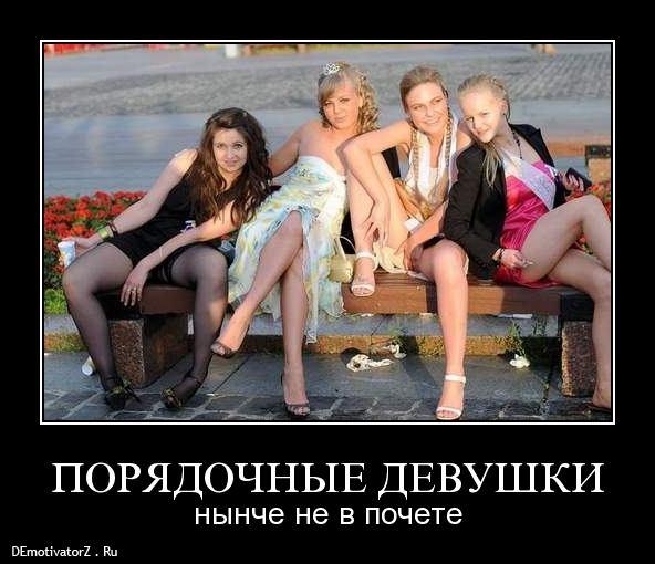 poryadochnye-devushki_4130_demotivatorz.ru_