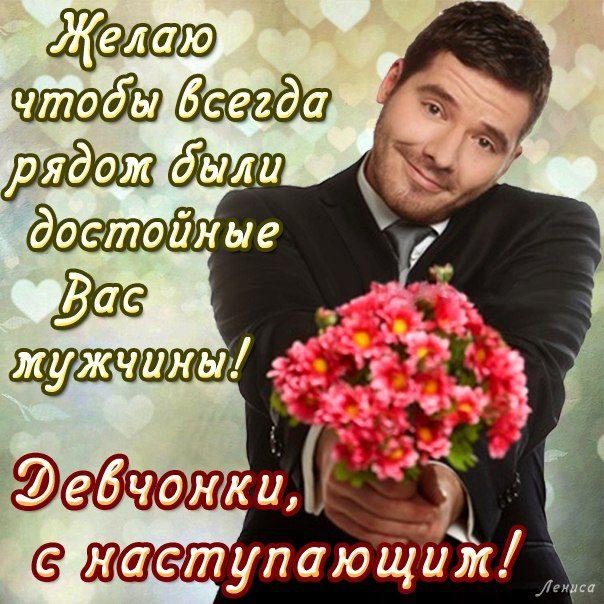 prikoly_devushke_na_8_marta
