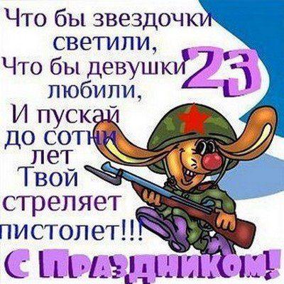 s-prazdnikom-23-fevralya-v-stihah-kartinki-1