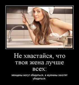 tmb_demotivatorium_ru_ne_hvastajsja_chto_tvoja_jena_luchshe_vseh_62192