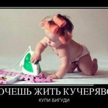 Прикольные картинки про домохозяйку (22 фото)
