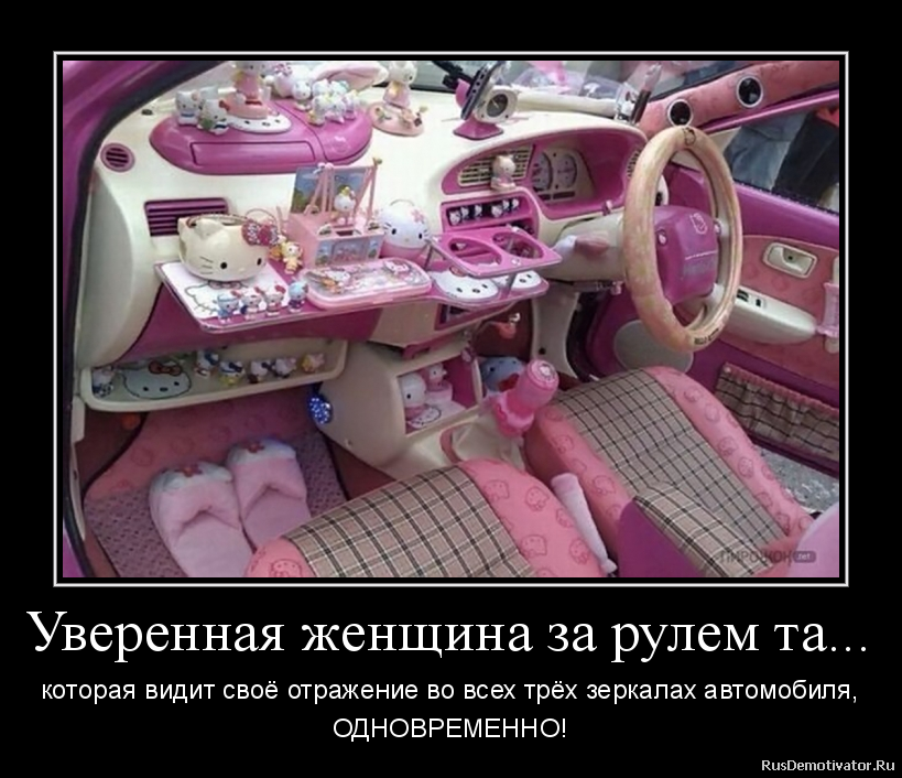 женщина за рулём приколы картинки
