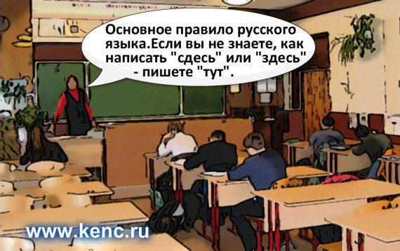 Смешные статусы о школе