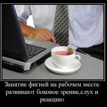 Прикольные картинки про работу бесплатно (35 фото)