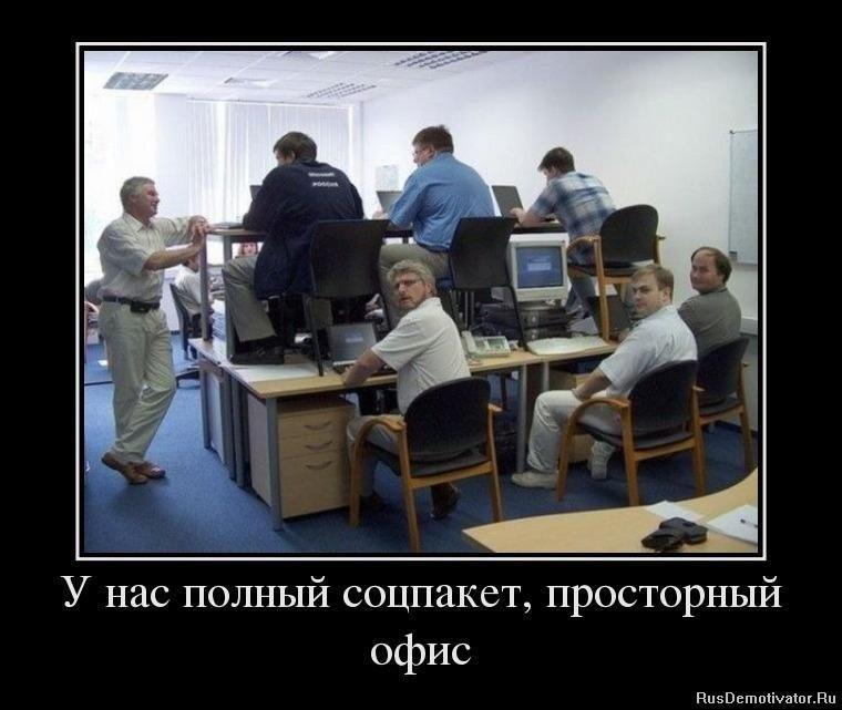 офис картинки люди