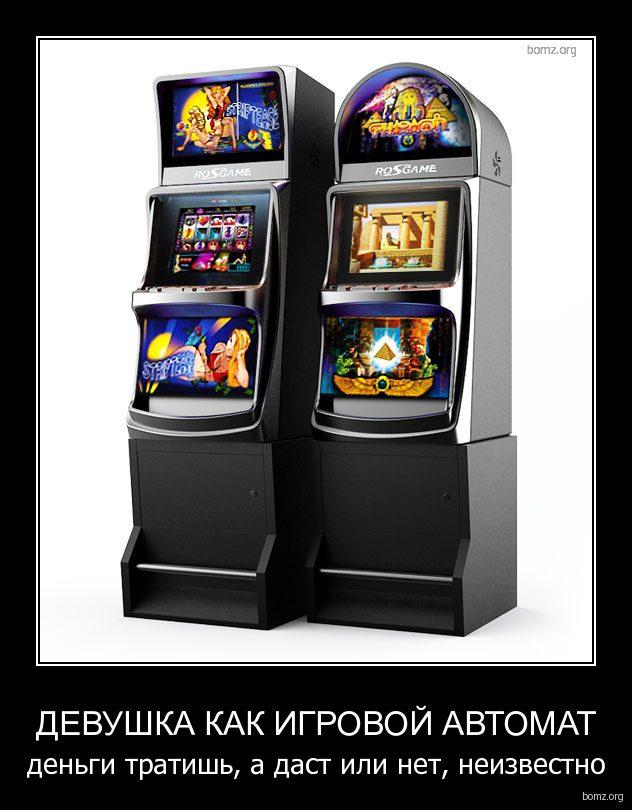Прикольные игровые автоматы обман казино лохотрон