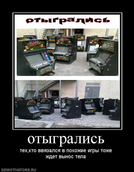 Игровые аппараты демотиваторы игровые автоматы играть без регистрации бесплатно и без смс