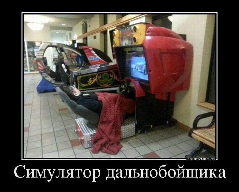 Игровые автоматы демотиватор игровые автоматы онлайн с бездепозитным бонусом за регистрацию