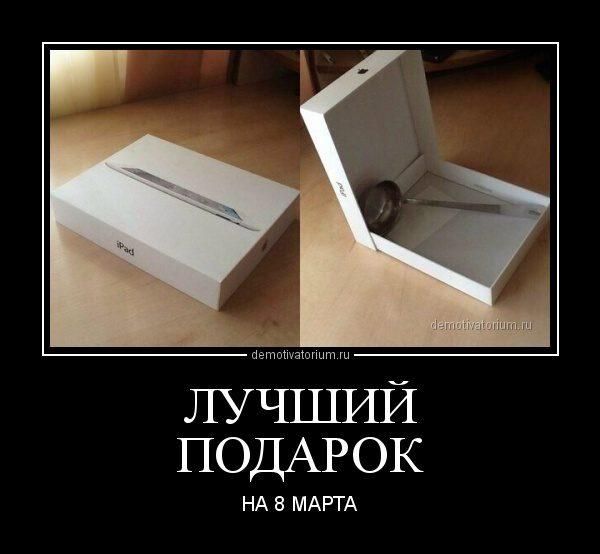 http://bipbap.ru/wp-content/uploads/2017/03/demotivatorium_ru_luchshij_podarok_72428.jpg