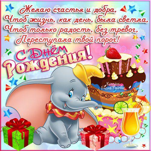 Картинки с поздравлениями ко дню рождения для девушки 991