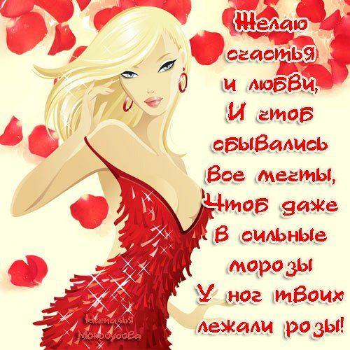 Желаю Вам от всей души - красивое поздравление с днем