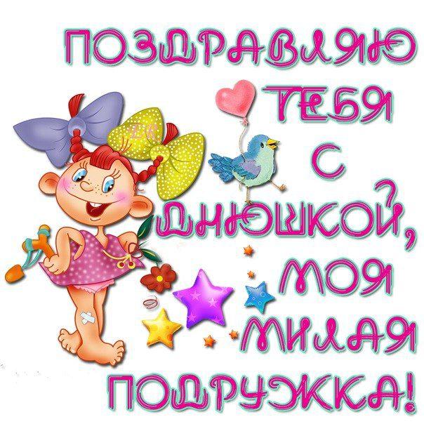 открытка с днём рождения подруге фото