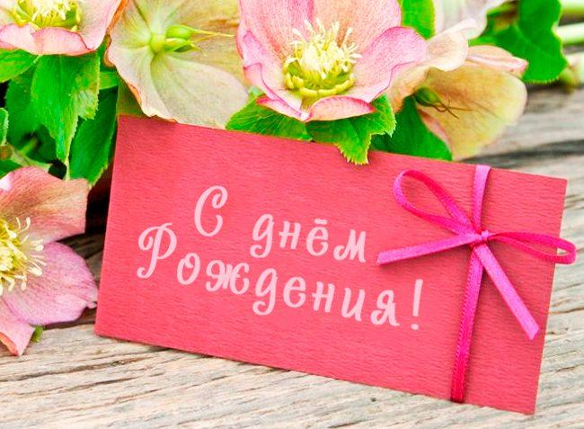 Красивая открытка на день рождения фото