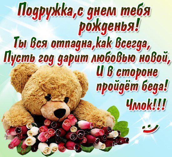 С днем рождения любимая ты моя милая