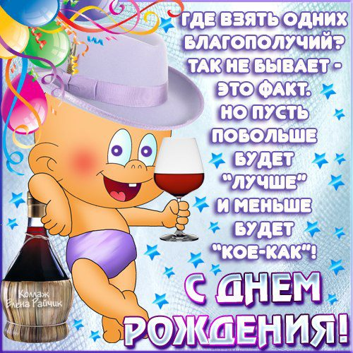 Прикольное поздравление с днем рождения желаю чтобы