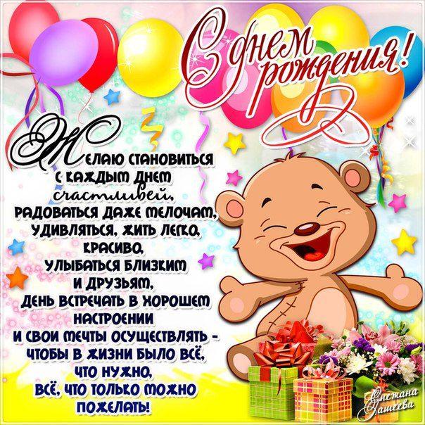 Смешные поздравления дочке с днем рождения