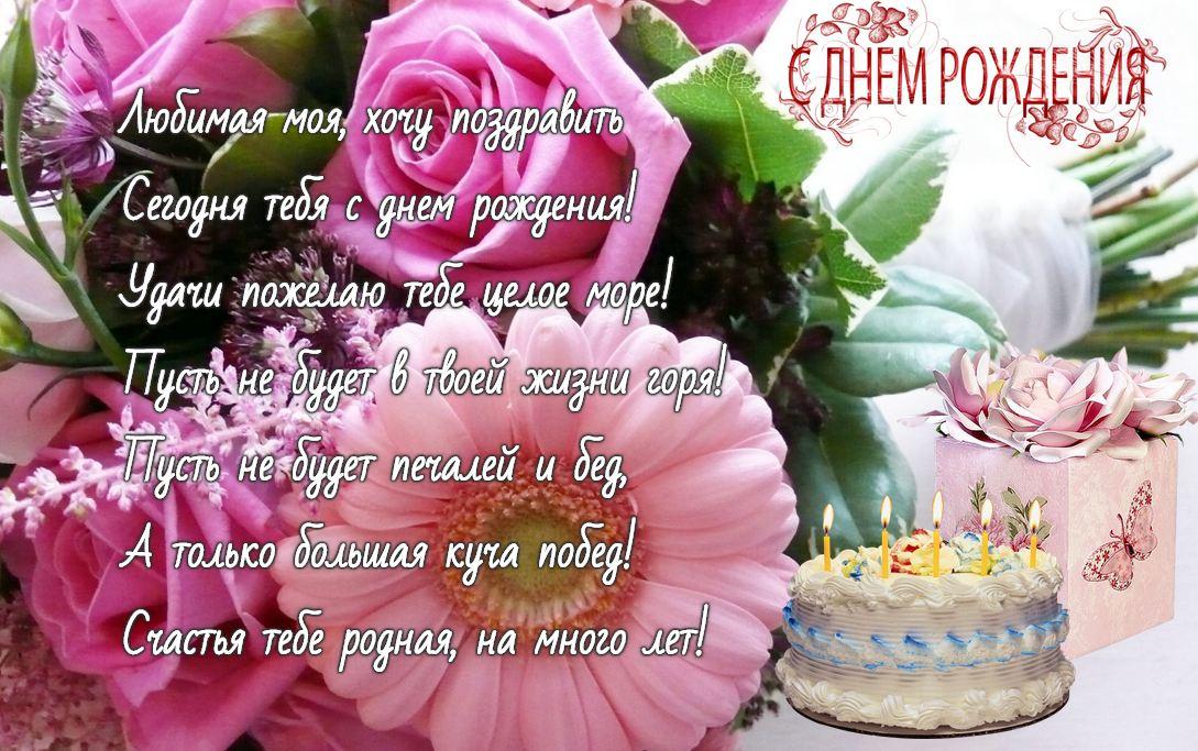 Поздравления с днем рождения женщине на 38