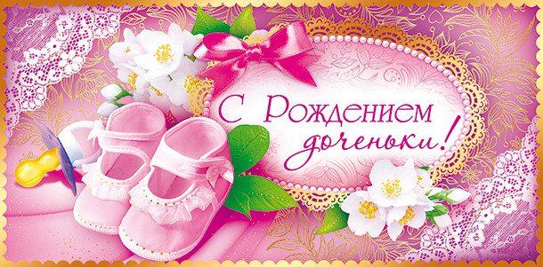 Рождение ребенка девочки поздравление
