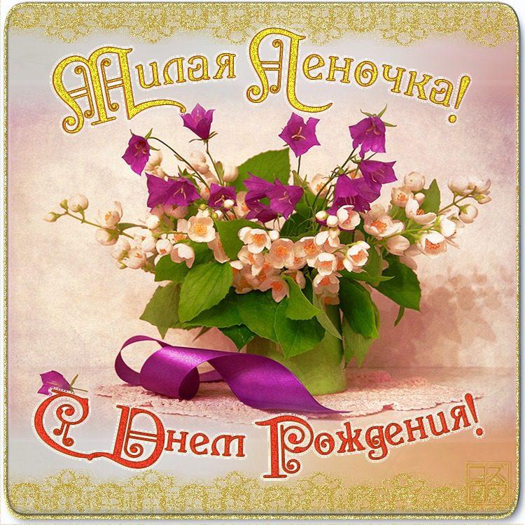 Поздравления с днем рождения леночке картинки