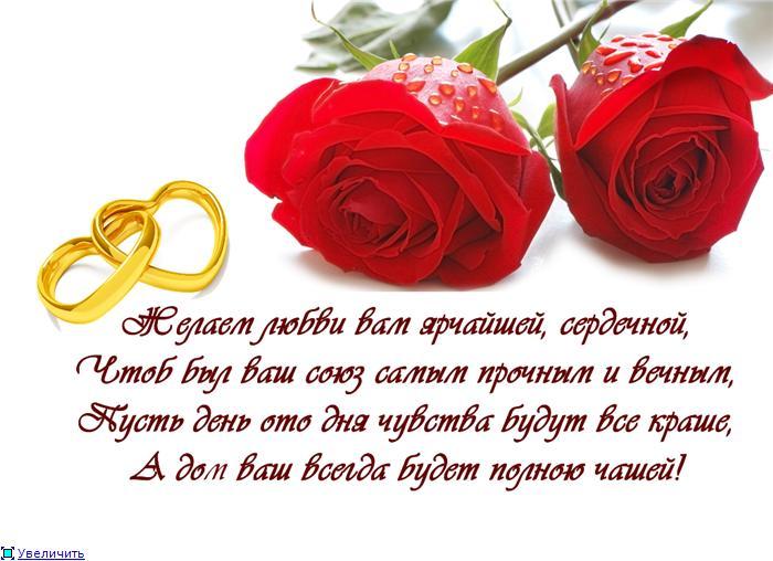 картинки с днём свадьбы со стихами