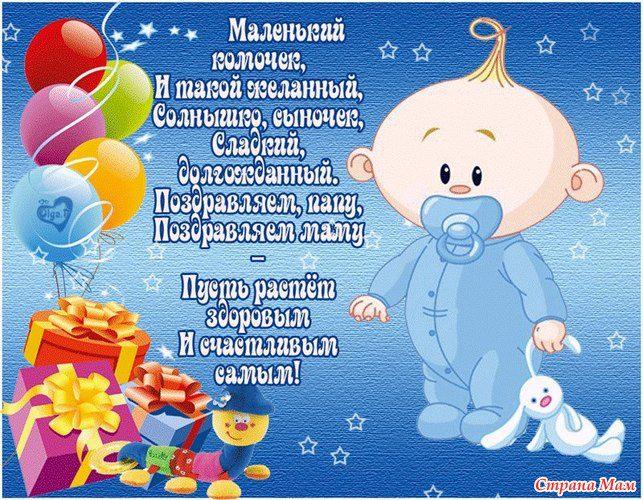 Картинки с рождением сына поздравление красивые