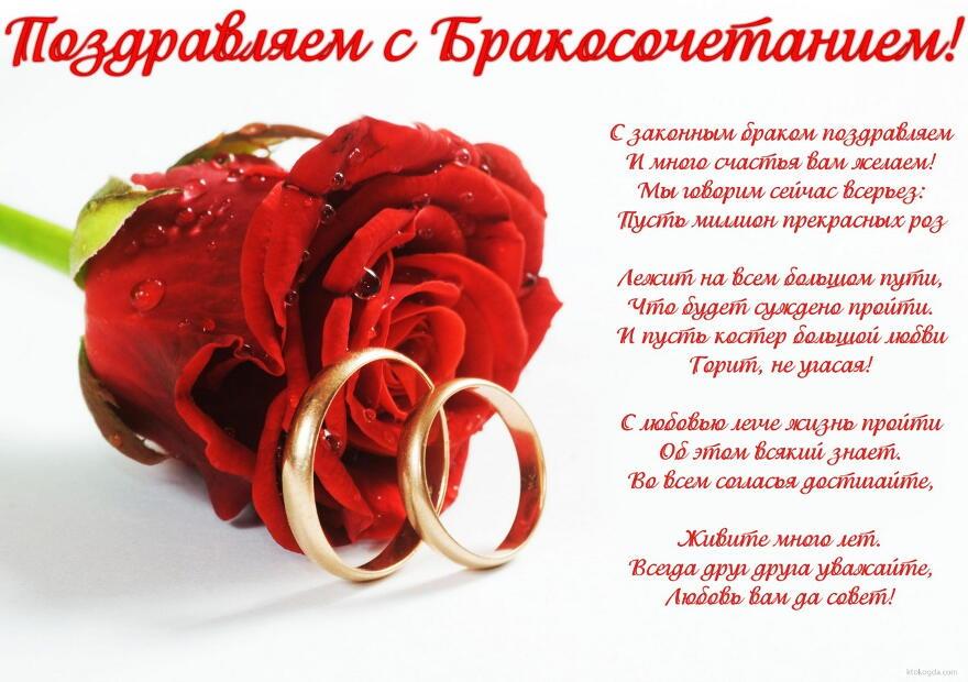 Поздравление на бракосочетания в прозе 49