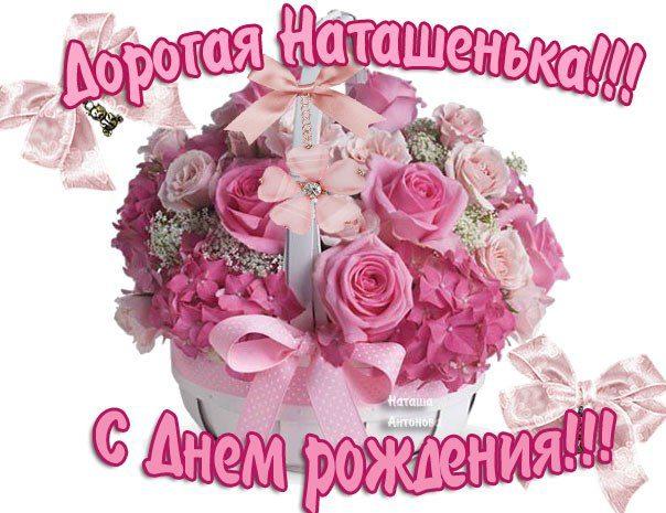 Поздравления наташи с днем рождения прикольные