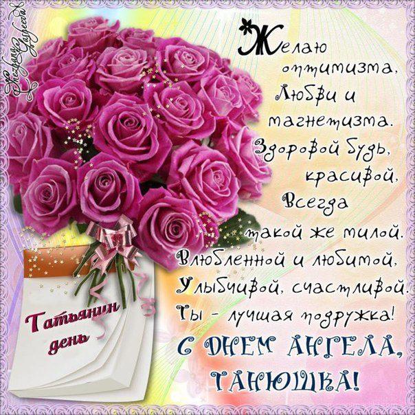 Поздравления с днем татьяны в татьянин день подруге