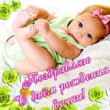 Картинки красивые С Днем Рождения Дочери (35 фото)
