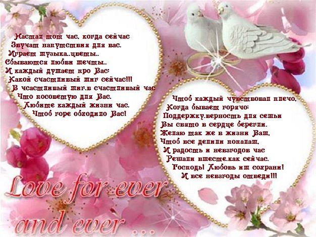 Поздравление племяннице со свадьбой в стихах красивые 10