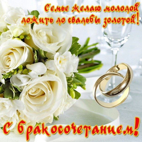 картинки с днем свадьбы открытки красивые